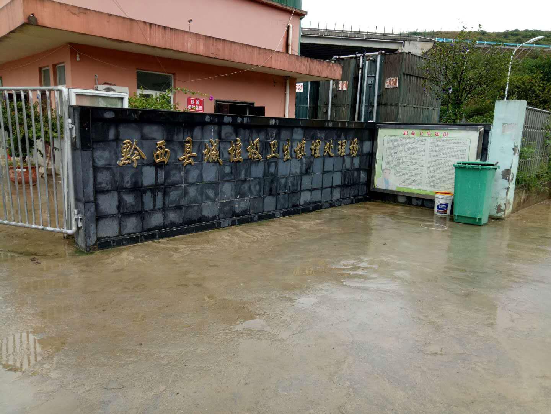贵州省遵义市黔西县渗滤液处理方案实景
