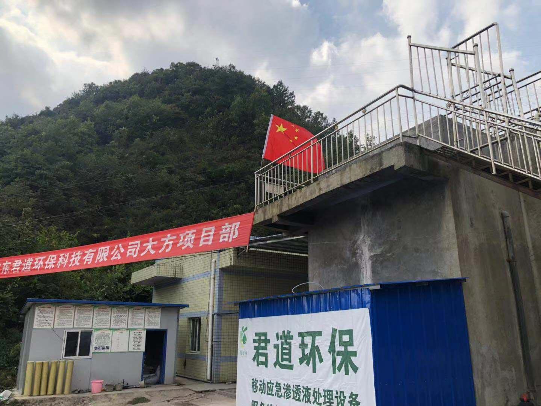 贵州省毕节市大方县生活垃圾填埋场渗滤液处理案例实景