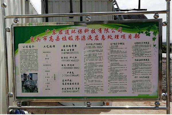 四川省宜宾市高县渗滤液处理案例