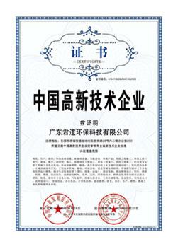 中国高新技术企业资质证书