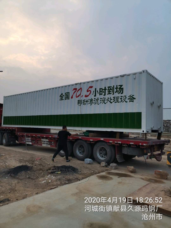 河北省沧州青县垃圾渗滤液处理