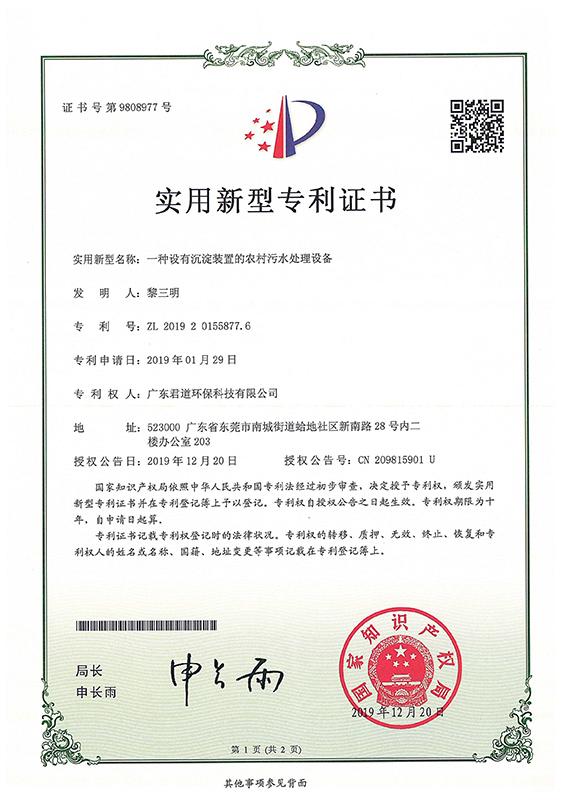 设有沉淀装置的农村污水处理设备实用新型专利证书