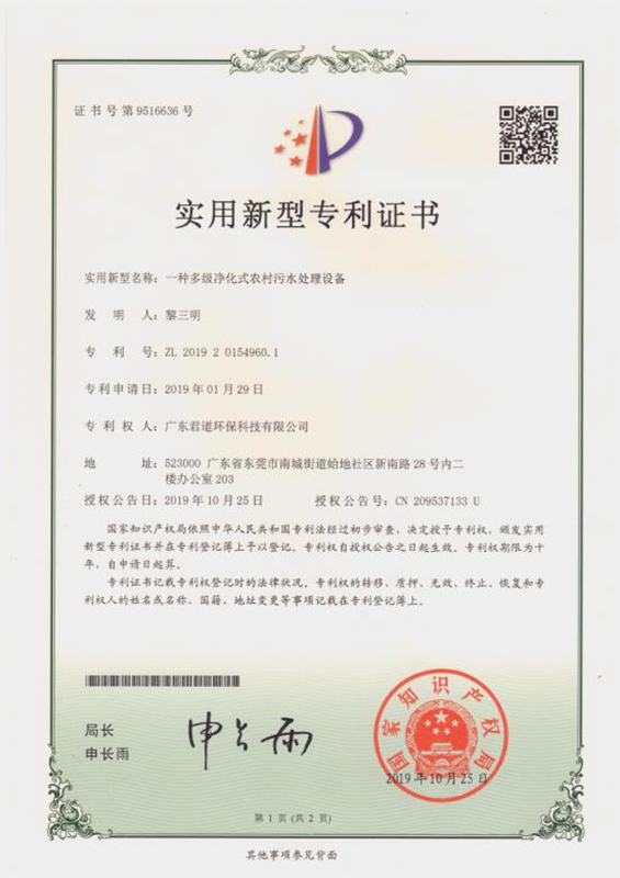 多级净化式农村污水处理设备实用新型专利证书