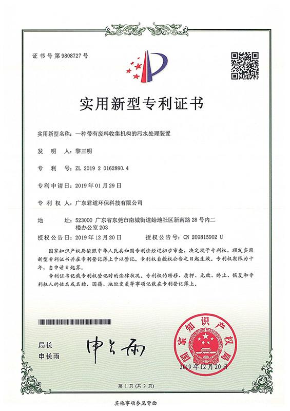 带有废料收集机构的污水处理装置实用新型专利证书