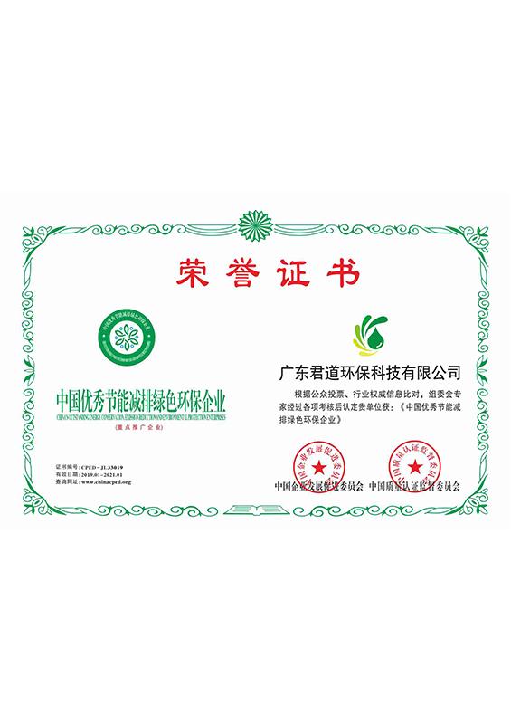 中国优秀节能减排绿色环保企业荣誉证书