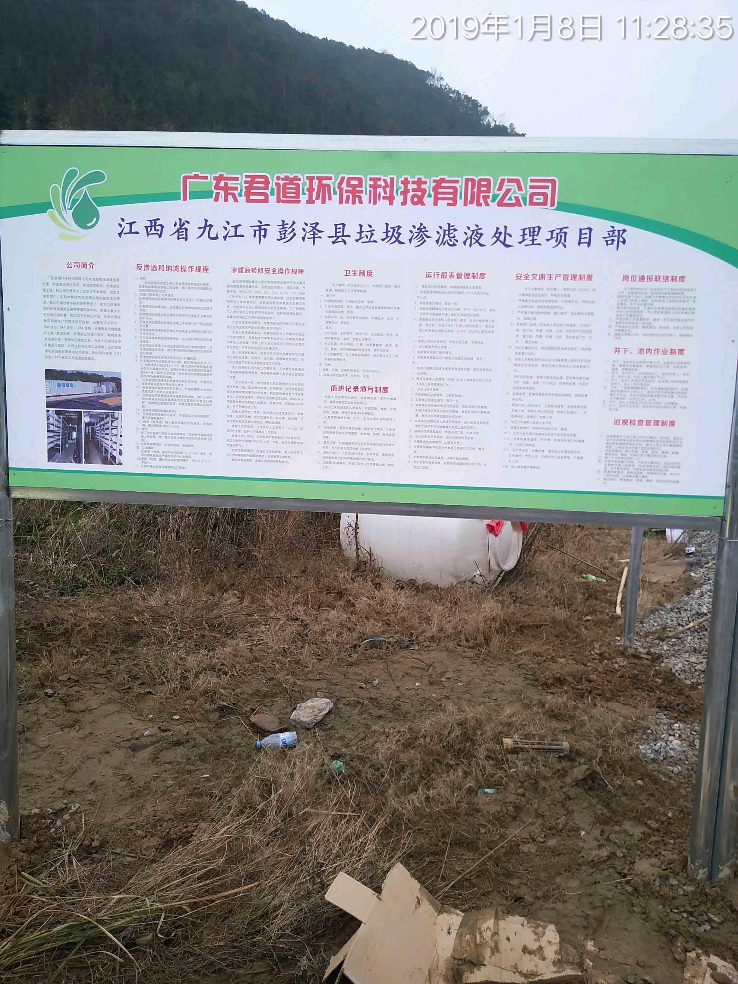 膨胀县垃圾渗滤液处理项目部