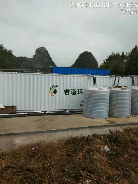 贵州省毕节市织金县项目渗滤液处理案例实景现场
