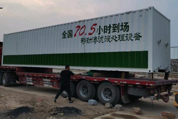 衡水市安平县生活垃圾填埋场渗滤液处理实景