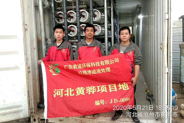 河北省黄骅市垃圾渗滤液处理案例