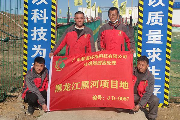 黑龙江省 哈尔滨市黑河垃圾渗滤液处理案例