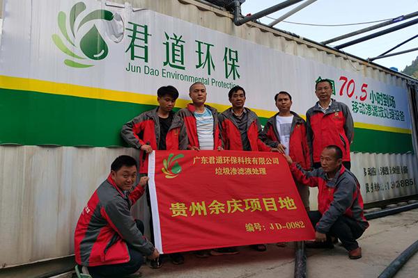贵州省遵义市余庆县垃圾渗滤液处理案例