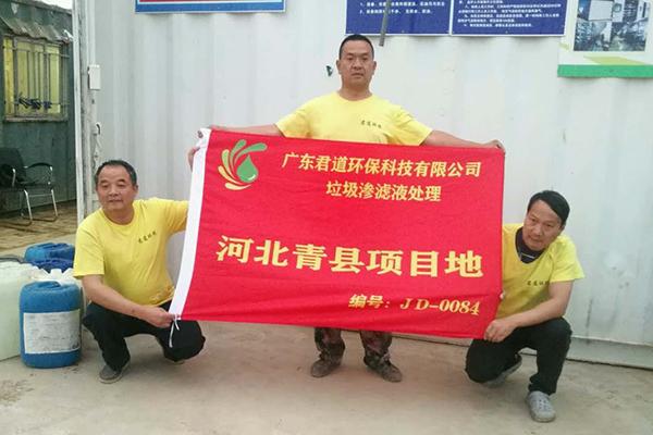 河北省沧州市青县垃圾渗滤液处理案例