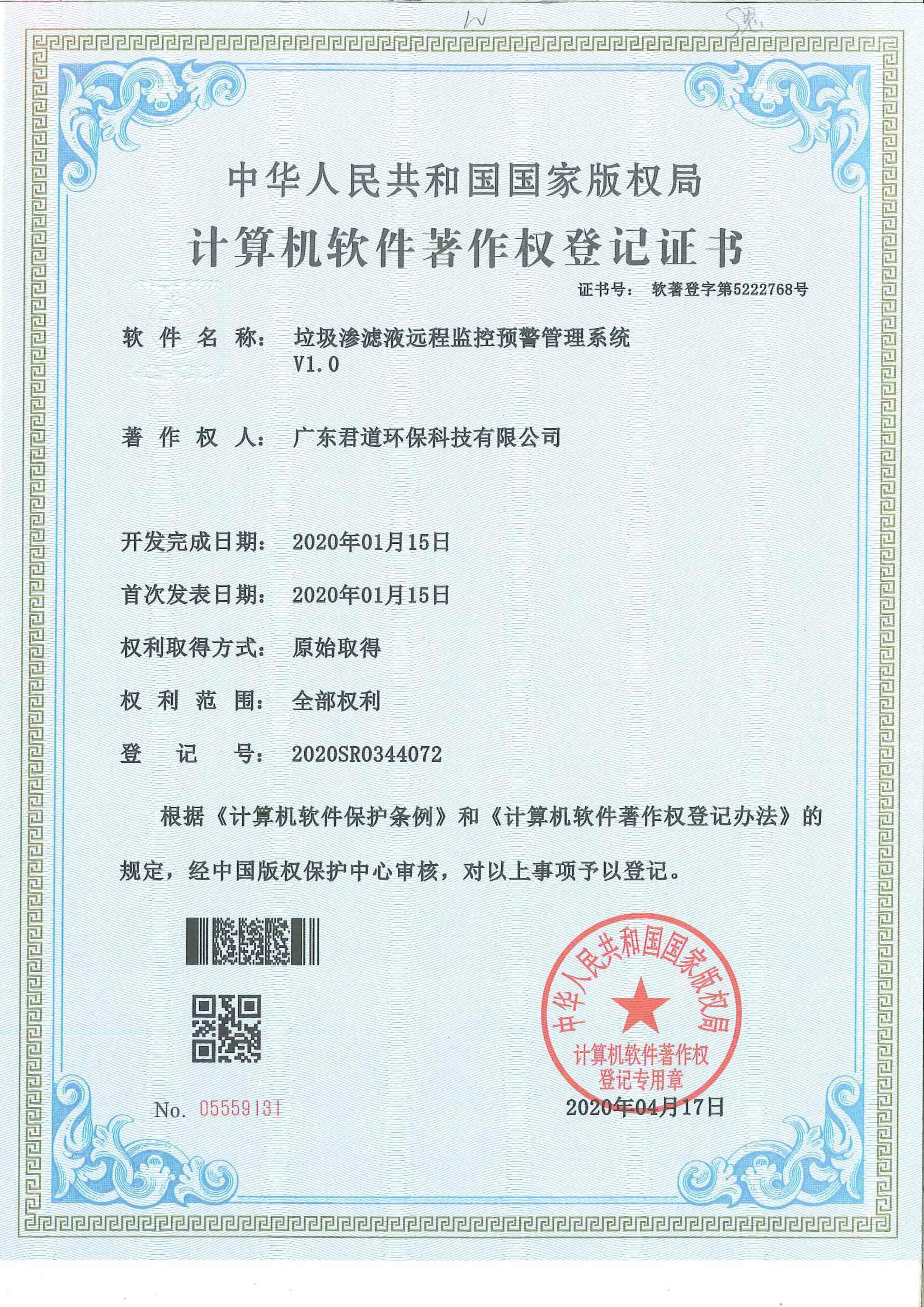 垃圾渗滤液远程监控预警管理系统软著证书