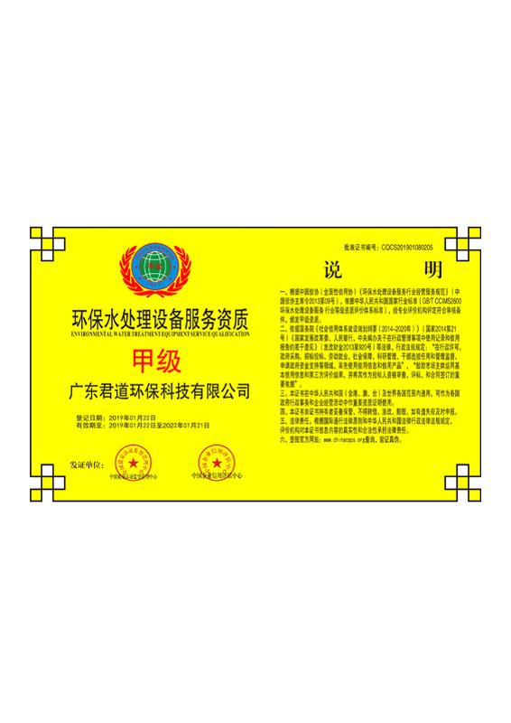 环保水处理设备服务资质证书